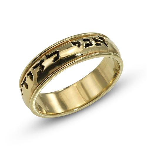 Classic Smooth 14k Gold Hebrew Inscribed Wedding Ring - Baltinester Jewelry