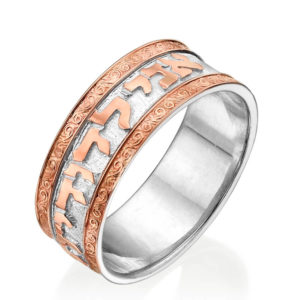 Fancy Rose Gold and Sterling Silver Ani L'dodi Ring - Baltinester Jewelry