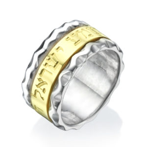 Shema Gold and Silver Wavy Hebrew Spinner Ring - Baltinester Jewelry