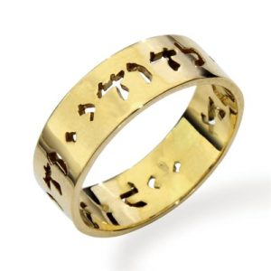 14k Gold Carved Out Ani L'dodi Wedding Ring - Baltinester Jewelry